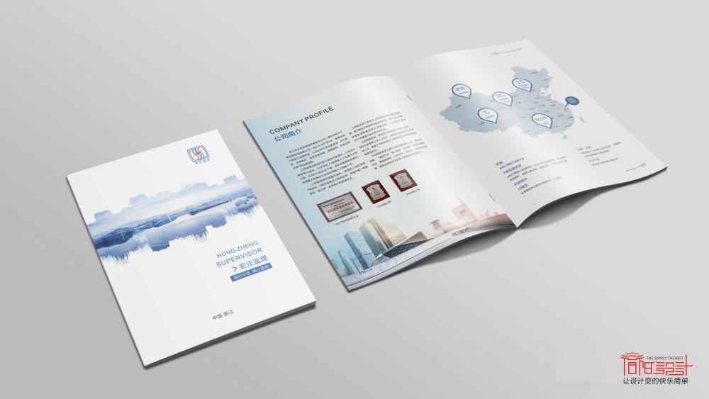 浙江宏正项目管理有限责任公司画册设计