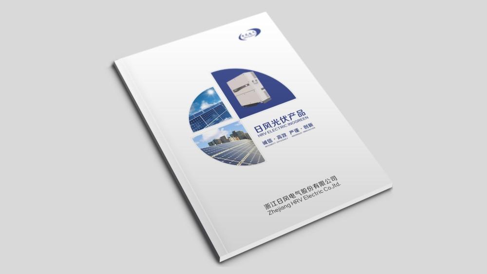 浙江日风电气股份有限公司画册设计
