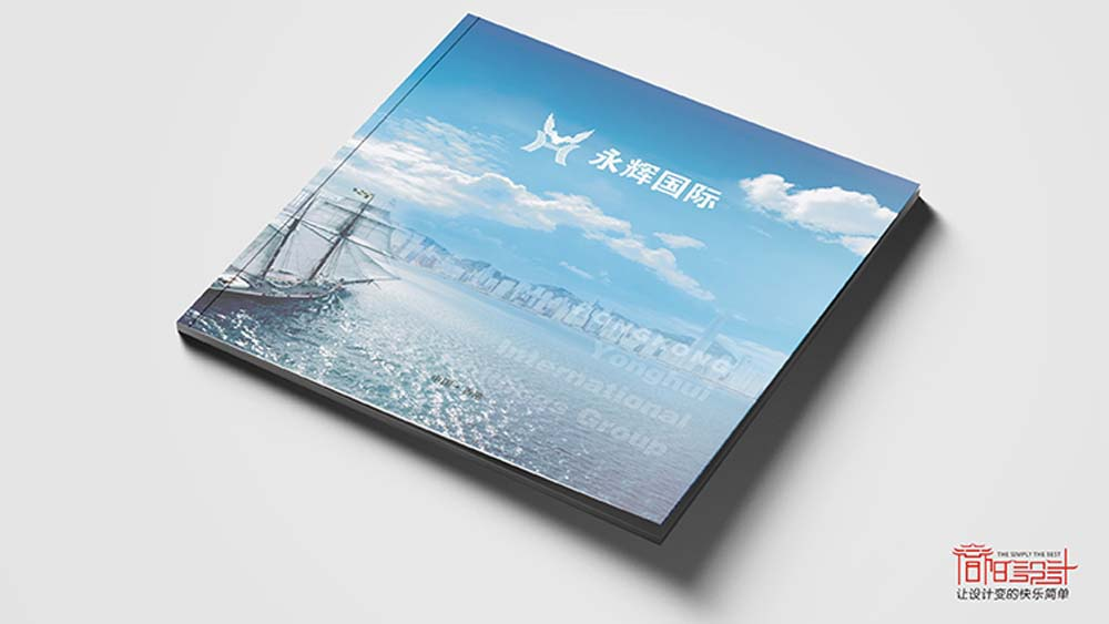 永辉国际画册设计