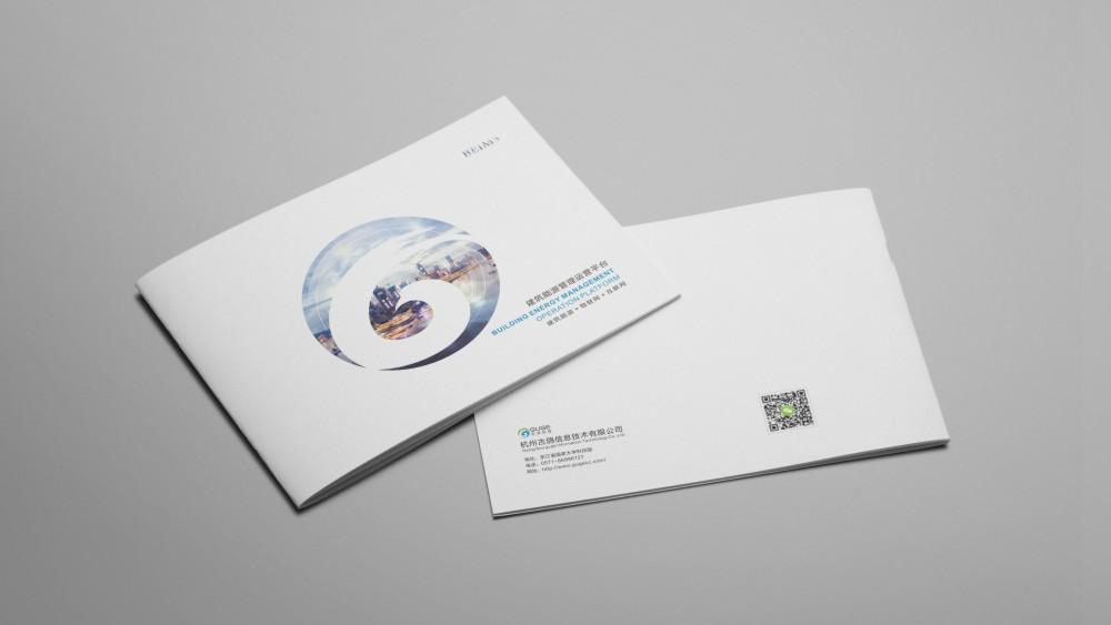 杭州古鸽信息技术有限公司画册设计