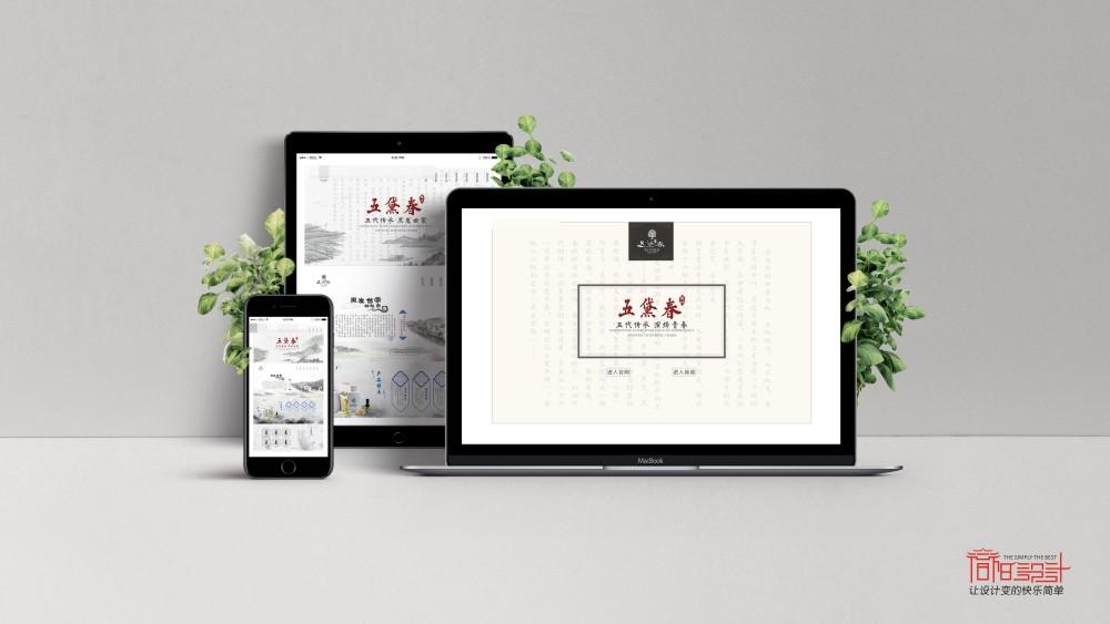 五黛春网站设计