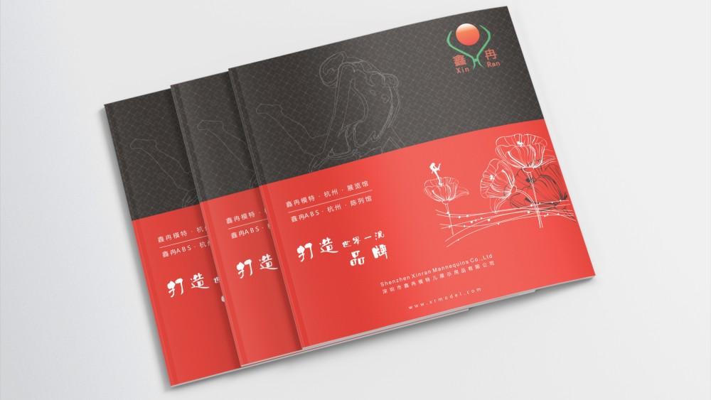 鑫冉模特儿展示用品公司画册设计印刷