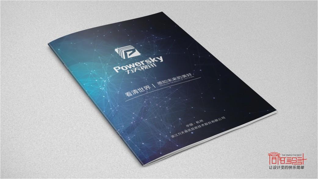浙江力天视讯信息技术股份有限公司画册设计