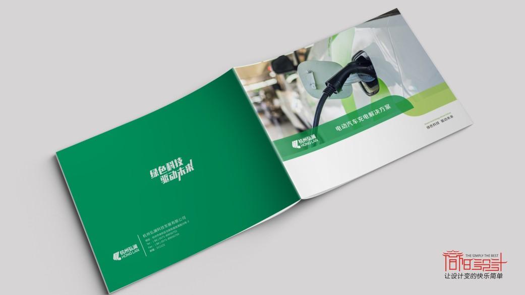 杭州弘澜科技发展有限公司画册设计