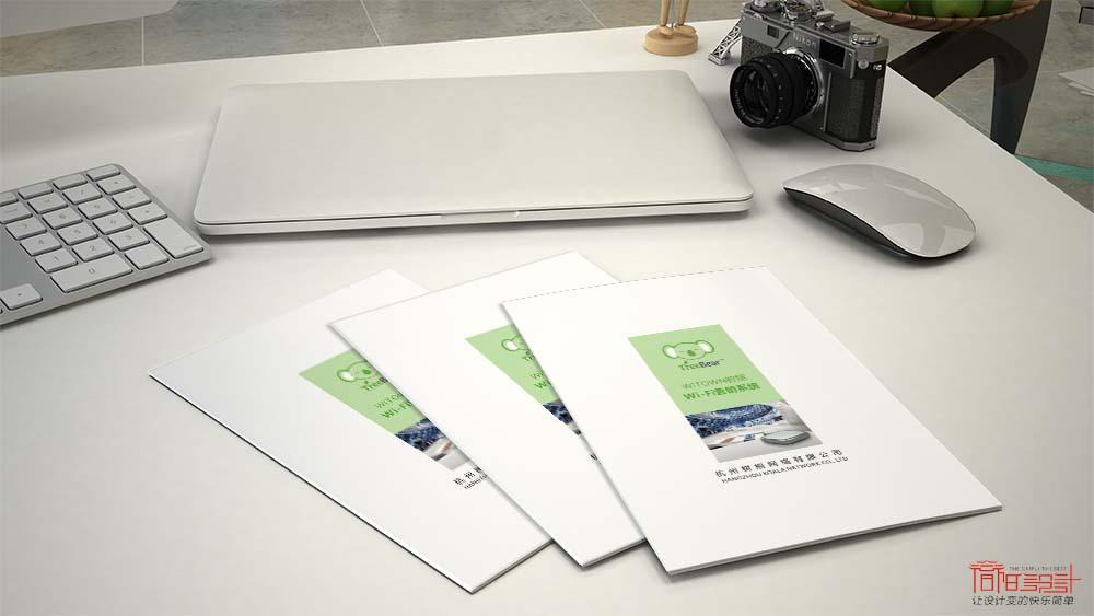 树熊网络有限公司画册设计