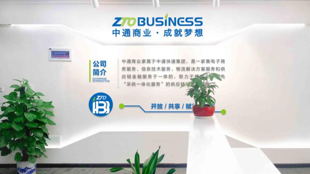 完成中通商业企业文化形象墙制作
