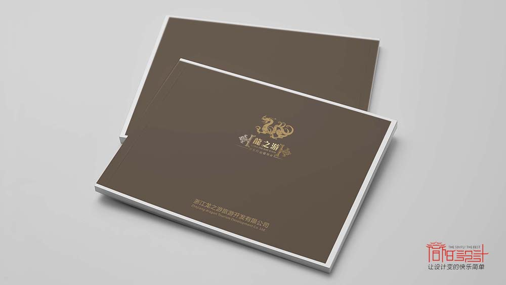 龙之游旅游开发有限公司画册设计