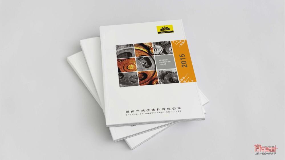靖兴铸件有限公司画册设计