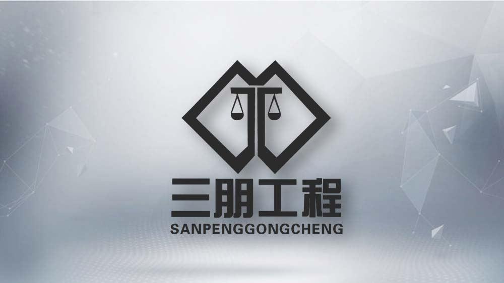 浙江三朋工程检测技术有限公司标志设计