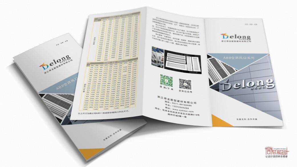浙江得龙新型建材有限公司折页设计