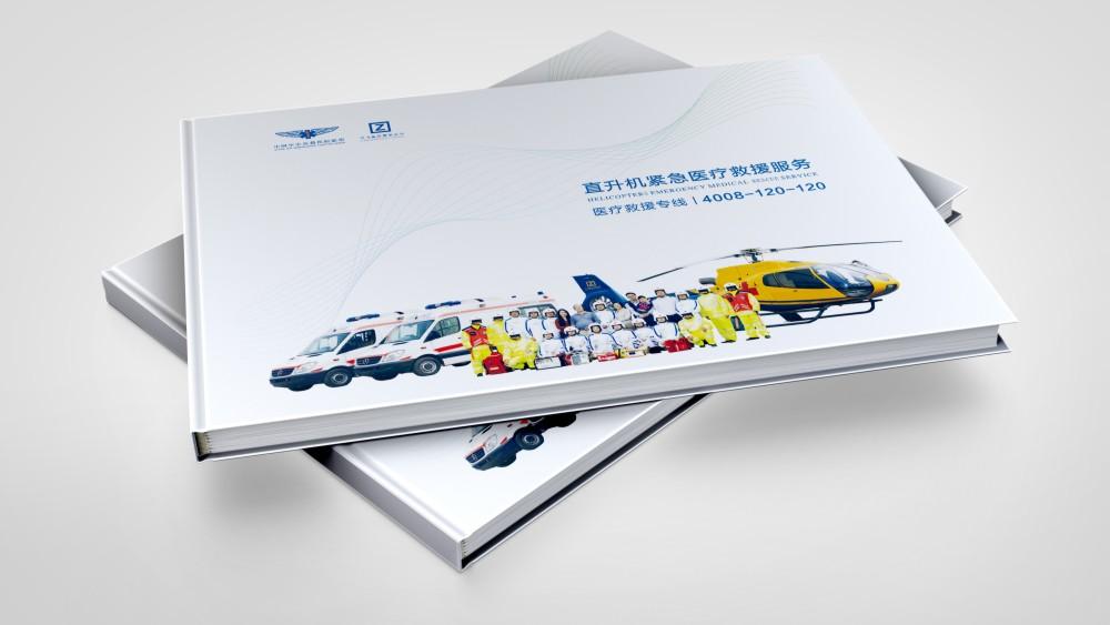 中飞医疗有限公司画册设计