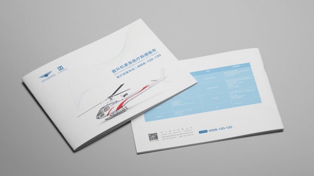 完成中飞医疗公司画册印刷